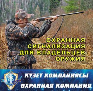 ohrannaya-signalizaciya-dlya-vladelcev-oruzhiya