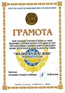 Жедел кузет грамота ДВД охрана, Астана, Петропавлоск, Павлодар
