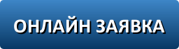 ONLINE ЗАЯВКА